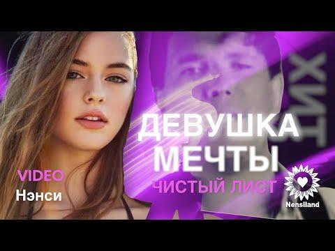 NENSI / Нэнси - Чистый Лист (TV menthol style music)
