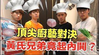 【狠愛演】頂尖廚藝對決,黃氏兄弟竟起內鬨『神級料理出現』feat.黃氏兄弟