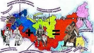 Русские и украинцы не славяне  Русские финно угоры украинцы сарматы