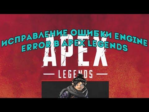 "Apex Legends - Fix Engine Error 0x887A0006 - ""DXGI_ERROR_DEVICE_HUNG"