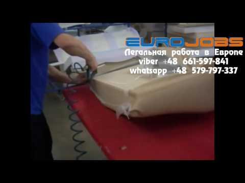 Работа в Польше  Обивщик мягкой мебели EuroJobs