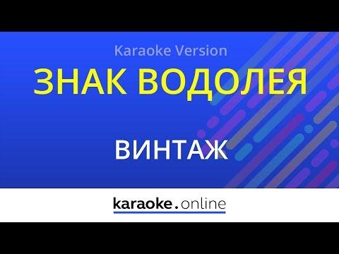 Знак Водолея - Винтаж (Karaoke version)