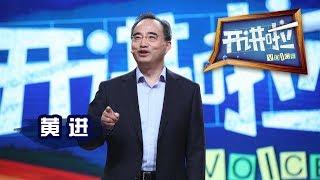 《开讲啦》 中国政法大学校长黄进:中国高等教育40年 20180113 | CCTV《开讲啦》官方频道