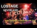 2020年12月2日に行われた『SYNCHRONICITY2020 Winter Live』からLOSTAGE、LITEのライブ映像が公開