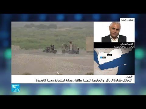 العرب اليوم - الحوثيون يعلنون استعدادهم لمعركة الحديدة