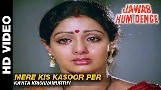 Mere Kis Kasoor Per - Jawab Hum Denge | Kavita   - YouTube