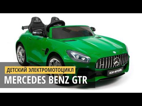 Детский электромобиль Mercedes benz gtr