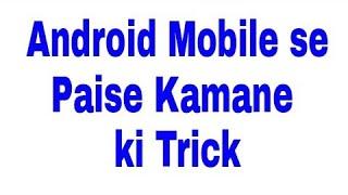 Android mobile se paise kamane ka tarika with proof