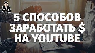 СПОСОБЫ ЗАРАБОТКА НА YOUTUBE. Как зарабатывать на YouTube в 2016 году. ЛАЙФХАК ЗА МИНУТУ#3