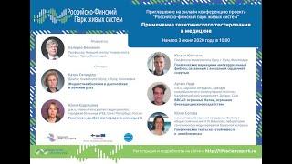 Он-лайн конференция «Применение генетического тестирования в медицине»
