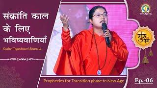 Guru Purnima 2020 || EP 6 || Sankranti Kaal Ki Bhavishyavaniyan | Sadhvi Tapeshwari Bharti Ji | DJJS