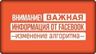 Внимание! Последние изенения в алгоритме ленты новостей Facebook