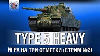 Type 5 Heavy - 3 ОТМЕТКИ (Стрим 2)