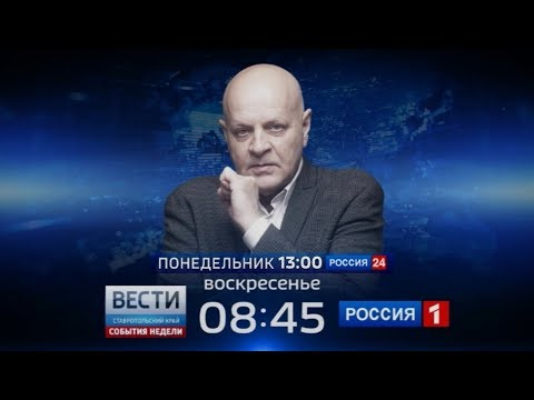 Вести Ставропольский край. События недели (15.04.2018)