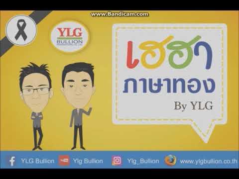 เฮฮาภาษาทอง by Ylg 05-10-2560
