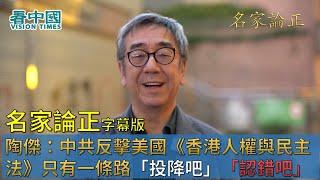 【字幕版名家論正】陶傑:想來想去港府和北京如何反擊美國通過《香港人權與民主法》只有一條路「投降吧」「向美國認錯吧」!