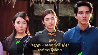 """""""ေရွ႕သြား ... ေနာက္လိုက္"""" ႐ုပ္ရွင္ ဇာတ္ကား ႐ိုက္ကြင္း - Myanmar Movie Making"""