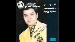 تحميل اغاني مدحت صالح _مابننساش MP3