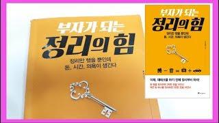 책리뷰 // 부자가 되는 정리의 힘 / 자기계발, 북튜버