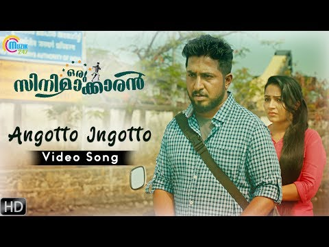 Angotto Ingotto Song - Oru Cinemaakkaran