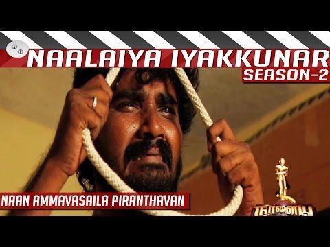 Naan-Ammavasaiyila-Piranthavan--Tamil-Short-Film-Naalaiya-Iyakkunar--Season-2-by-Alaguraj