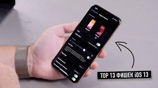 TOP-13 реальных фишек iOS 13 на iPhone XS Max