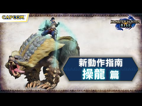 《魔物獵人 崛起》公開第三彈PV
