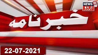 Khabarnama   Aaj Ki Taaza Khabar   Top Headlines Of The Day   Aaj Ki Taaja Khabar   22-07-21