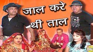 Jaal Kare Thi Taal   Sindhi Comedy Full Movie   Ahmedabad Ji Mashoor Sindhi Funny Movie