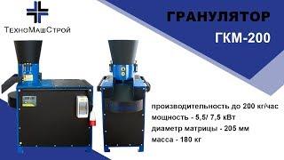 Гранулятор ГКМ 200 5.5кВт \ 7.5кВт от компании ТехноМашСтрой - видео