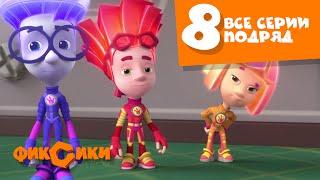 Фиксики Все серии подряд - Все серии подряд (сборник 8) Образовательные мультики для детей