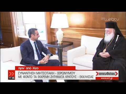 Συνάντηση του Κ. Μητσοτάκη με τον Αρχιεπίσκοπο Αθηνών Ιερώνυμο   16/07/2019   ΕΡΤ