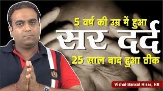 Vishal Bansal Hisar