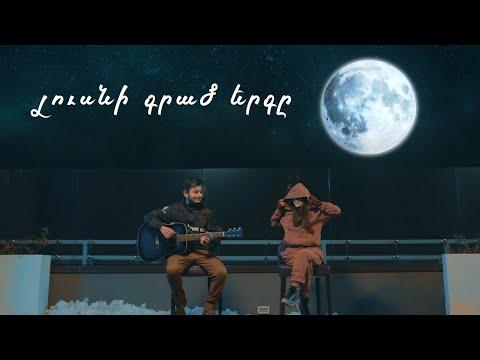 Նարինե Դովլաթյան և Ռուբեն Ռսայան - Լուսնի գրած երգը