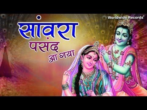 Sanwara Pasand Aa Gaya