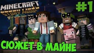 ИСТОРИЯ МАЙНКРАФТ - MINECRAFT STORY MODE #1