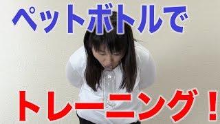 口唇閉鎖を鍛えるペットボトルトレーニング