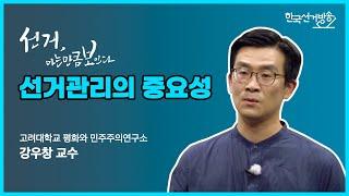 4회 선거관리의 중요성 [선거 아는만큼 보인다] 영상 캡쳐화면