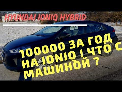 100 тысяч на HYUNDAI IONIQ за год! Что стало с машиной?
