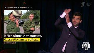 Вечерний Ургант. Новости от Ивана. 10.10.2018