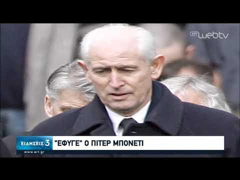 «Έφυγε» ο Πίτερ Μπονέτι   13/04/2020   ΕΡΤ
