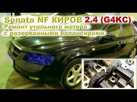 Sonata NF (Киров) 2.4 G4KC - Ремонт утильного мотора!