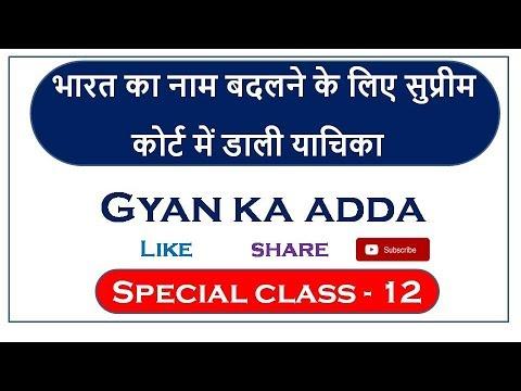 भारत का नाम बदलने के लिए सुप्रीम कोर्ट में डाली याचिका/क्या भारत का नाम बदलेगा/India's Name Change ?