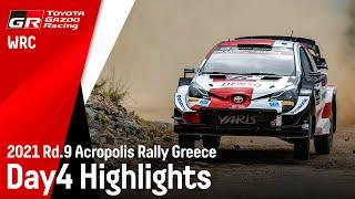 TGR WRT Acropolis Rally Greece 2021 - Highlights Day 4