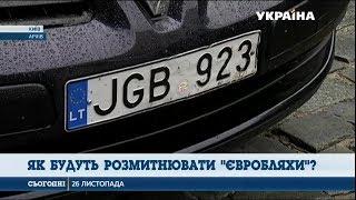 Підводні камені закону про розмитнення авто на єврономерах