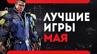 Во что поиграть -  Май 2017 года (PS4\Xbox One\PC\Лучшие игры месяца)