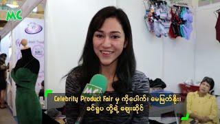 Celebrity Product Fair မွ ကိုေပါက္၊ ေမျမတ္ႏိုး၊ ခင္႐ူပ တို႔ရဲ့ ေစ်းဆိုင္