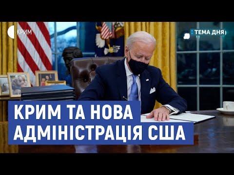 Крим та нова адміністрація США | Саакян, Хара | Тема дня