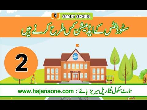 Smart School Urdu Tutorial 2 | Student Admission setting