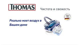"""Пылесос моющий Thomas Twin XT от компании Интернет-магазин """"Технокрым"""" по продаже телевизоров и бытовой техники - видео"""